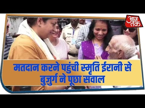 Mumbai मेें केंद्रीय मंत्री Smriti Irani ने किया मतदान, बुजुर्ग ने पूछा ये सवाल