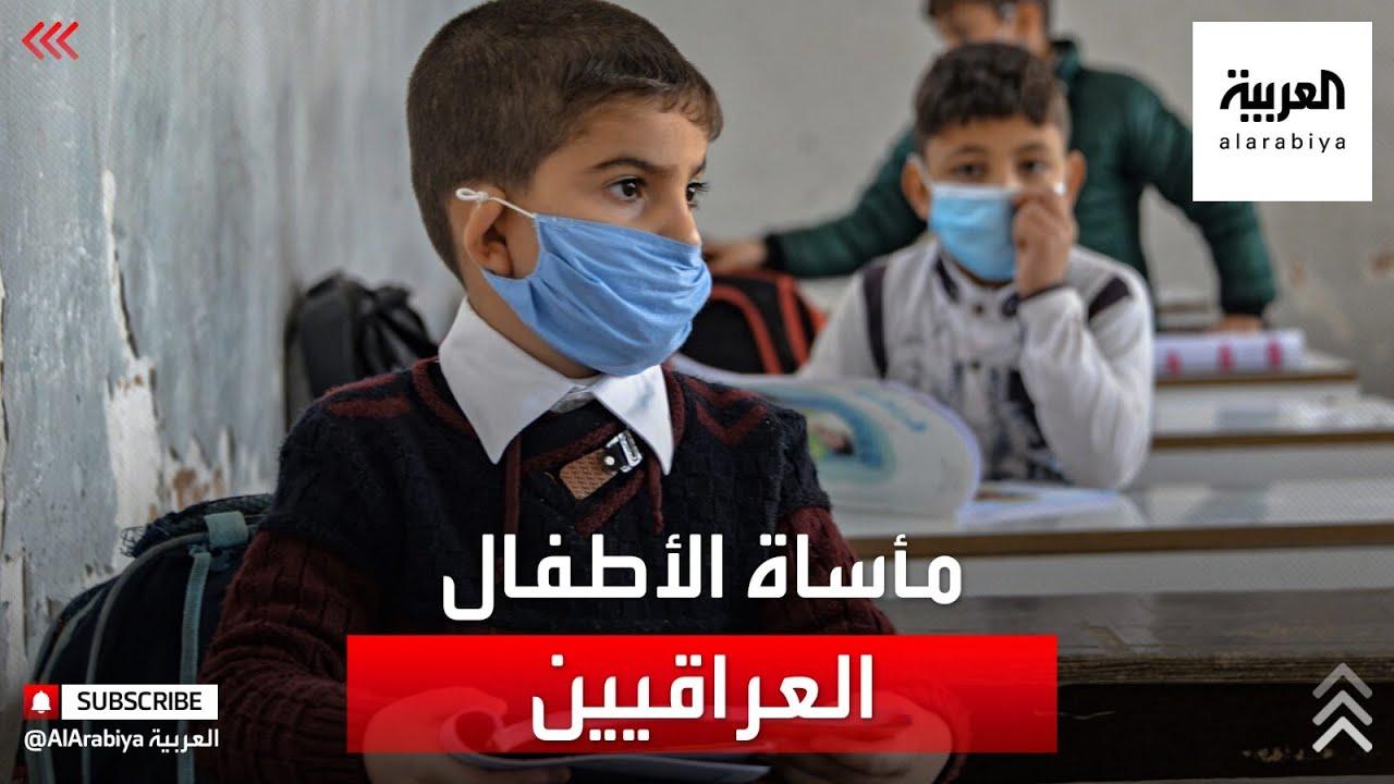 أطفال العراق يشتاقون إلى مدارسهم.. ما السبب؟  - نشر قبل 47 دقيقة