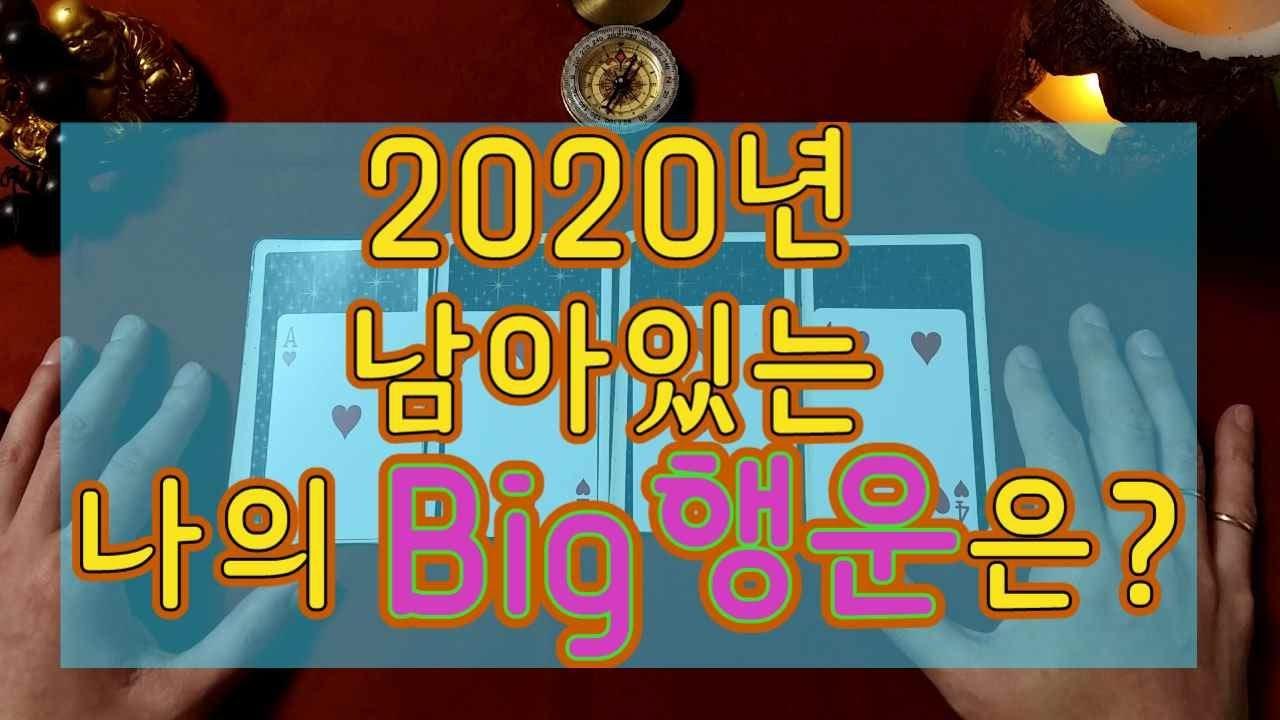 [타로운세] 2020년 남아있는 BIG 행운은?? #타로 pick a card