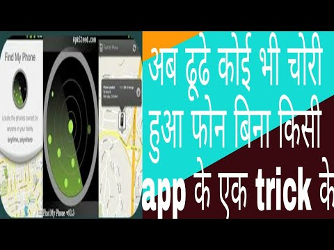 How to Find your phone, without anyone,hindi by technology is Power