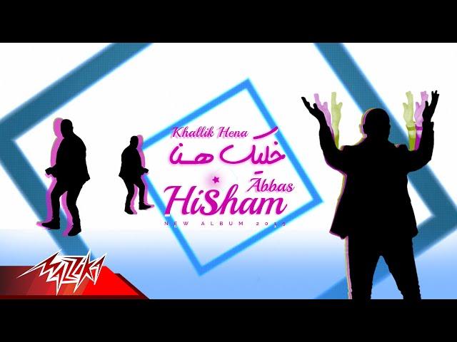 Hisham Abbas - Khallik Hena | هشام عباس - خليك هنا
