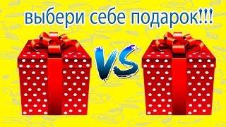 Выбери себе подарок. Выбиралки. Выбирашки подарков.