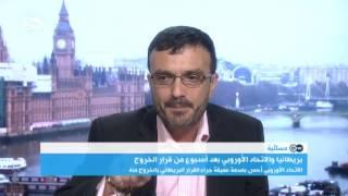 مسائية DW: بريطانيا وأوروبا بعد أسبوع من استفتاء البريكست
