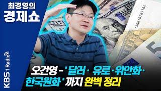 [최경영의 경제쇼] 오건영-달러,유로,위안화,한국원화까…