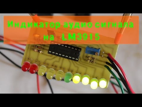 Индикатор аудио сигнала на LM3915