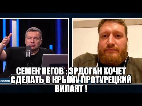 Семен Пегов : Эрдоган хочет сделать в Крыму протурецкий вилаят ! Карабах и геноцид - судьба Армении