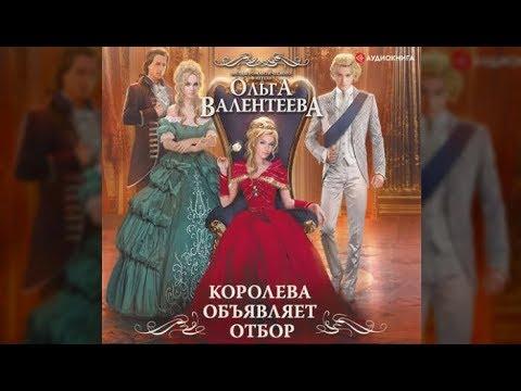 Королева объявляет отбор | Ольга Валентеева (аудиокнига)