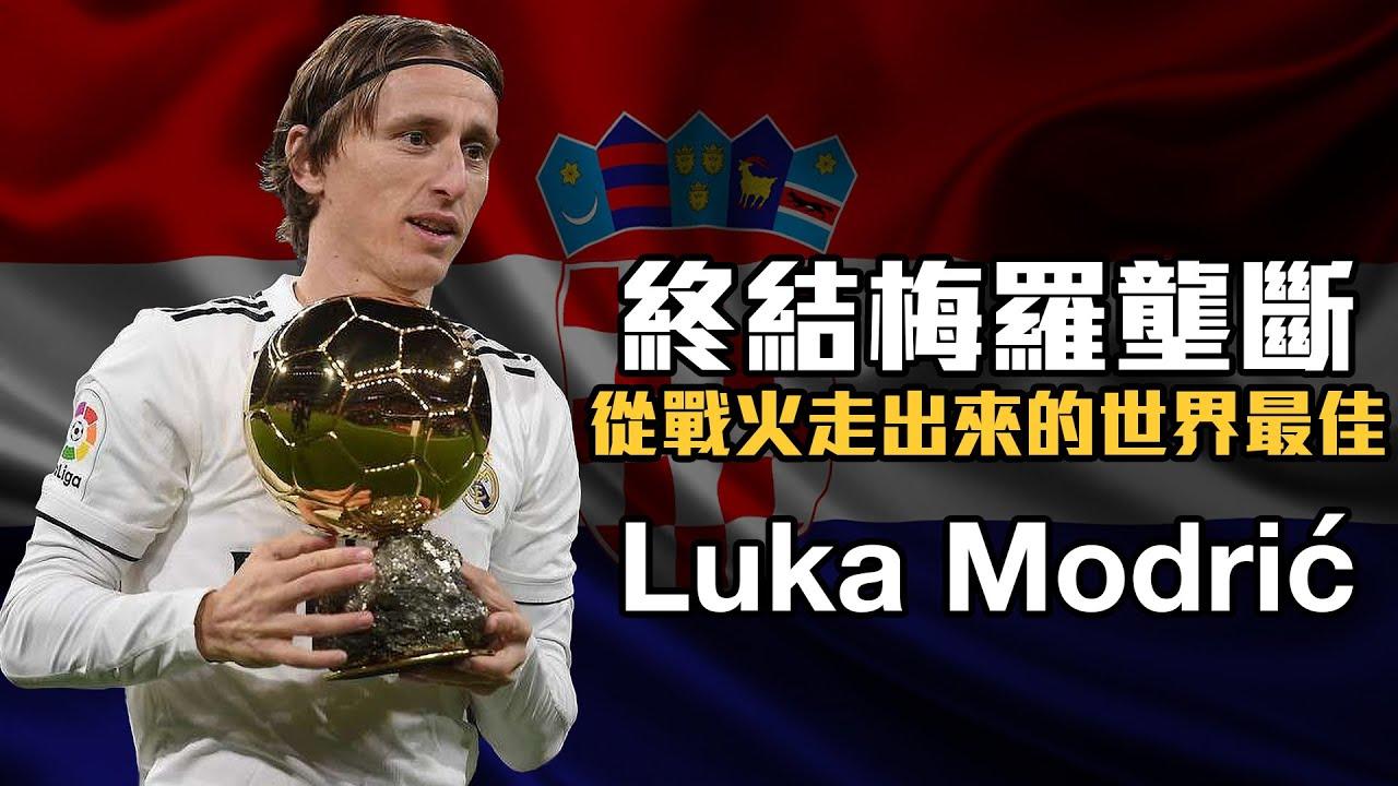 【球星列傳】譜寫克羅埃西亞狂想曲的魔笛 - Luka Modrić