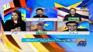 Geo Election Headquarter - 22 July 2018