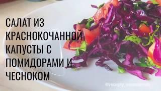 Салат из краснокочанной капусты с помидорами и чесноком