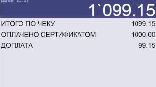 ДОМИНО Торговая касса-Курсы кассира-Оплата сертификатом