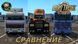 Euro Truck Simulator 2 : Сравнение КамАЗ-54115, Scania R113 H и Mack R600