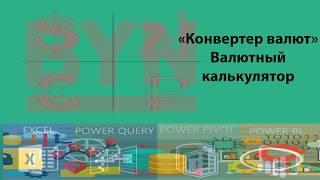 Конвертер валют Excel