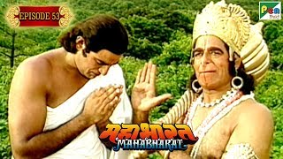 चावल के एक दाने की कहानी, भीम की मुलाकात घटोत्कच और हनुमान |Mahabharat Stories | B R Chopra |EP – 53