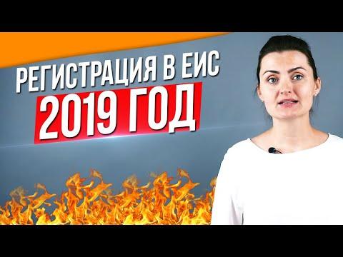 Регистрация в ЕИС 2019 год  Порядок  Ошибки