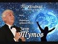 Заур Тутов Пожелание mp3