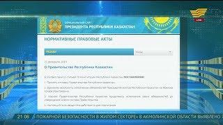 Глава государства подписал указ об отставке Правительства