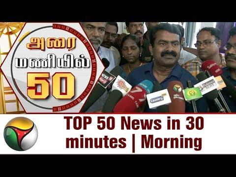 Top 50 News in 30 Minutes | Morning | 10/02/18 | Puthiya Thalaimurai TV