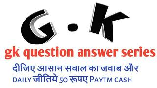 gk question and answers ! Earn Paytm cash ! Gk tricks in Hindi
