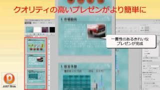 プレゼンテーションソフト JUST Slide[パーソナル]