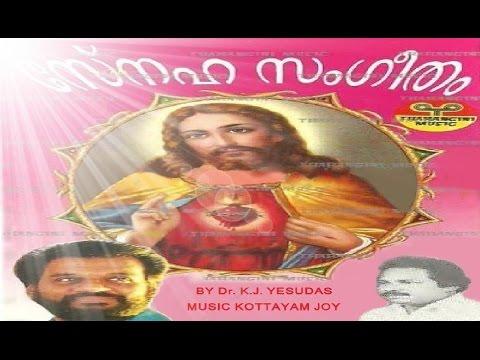 Snehathin Sangeethamaayi... Sneha Sangeetham, Tharangini Christian Album Song 1996