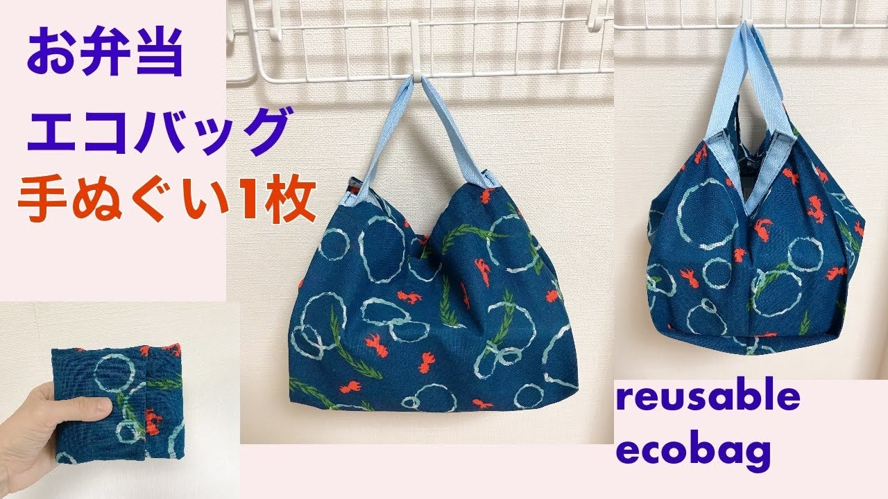 100均手ぬぐい1枚 コンビニのお弁当用エコバッグの作り方 レジ袋の代わり たためるショッピングバッグ reusable foldable eco bag