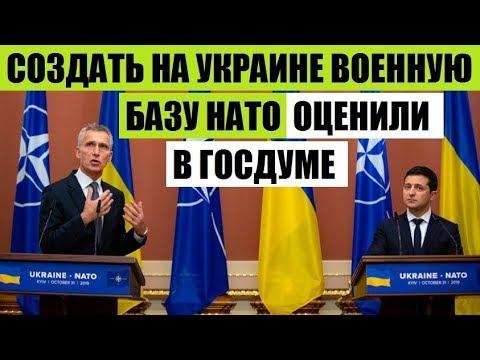 В ГОСДУМЕ ОЦЕНИЛИ СОЗДАНИЕ БАЗЫ НАТО НА УКРАИНЕ.../29.03.20 НОВОСТИ МИРА