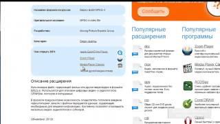 Какой программой открыть файл. Сервис Чем открыть.ru(http://bit.ly/Xp3CPs Видео о том, какой программой открыть незнакомый файл., 2013-10-03T14:05:50.000Z)