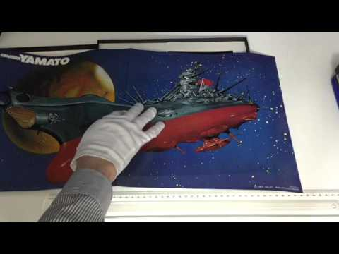 SPACE CRUISER YAMATO(英語版 カセット)