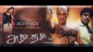 Adithadi Tamil Movie || அடிதடி ||Sathyaraj,Napoleon,Super Hit Tamil Full Action H D Movie