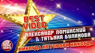ТАТЬЯНА БУЛАНОВА & АЛЕКСАНДР ЛОМИНСКИЙ —НИКОГДА НЕ ГОВОРИ НИКОГДА❂КОЛЛЕКЦИЯ ЛУЧШИХ КЛИПОВ BEST VIDEO