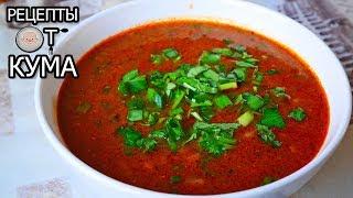 Харчо. Самый вкусный суп харчо от КУМА. (Delicious soup kharcho)
