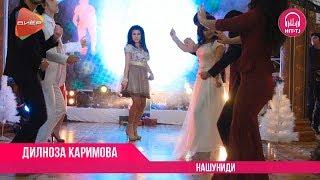 Дилноза Каримова - Нашуниди | Dilnoza Karimova - Nashunidi | OFFICIAL VIDEO