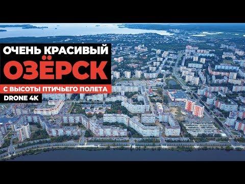 Любимый Озёрск с дрона 4K 🔥 Очень красиво! 😍 Челябинская область