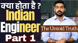 Indian Engineer Mentality? | Part 1 | Engineering Career | Salary | Courses | IIT | JEE | Btech