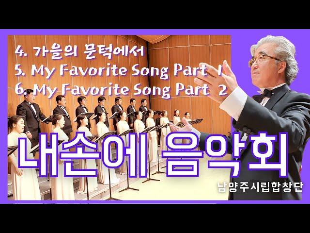[내손에 음악회] 4. 가을의 문턱에서, 5. My Favorite Song Part1, 6. My Favorite Song Part2