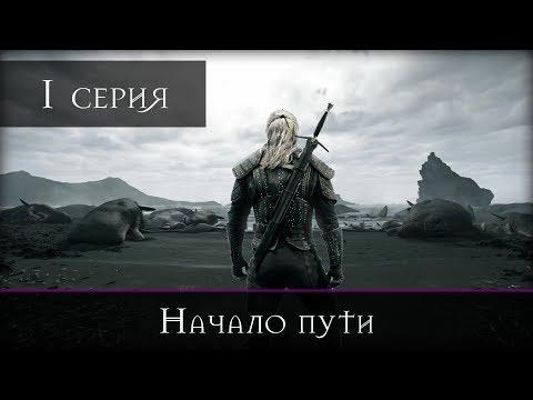 """Ведьмак - 1 серия """"Начало пути"""""""