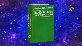 Виктория ПреобРАженская о Своих Книгах