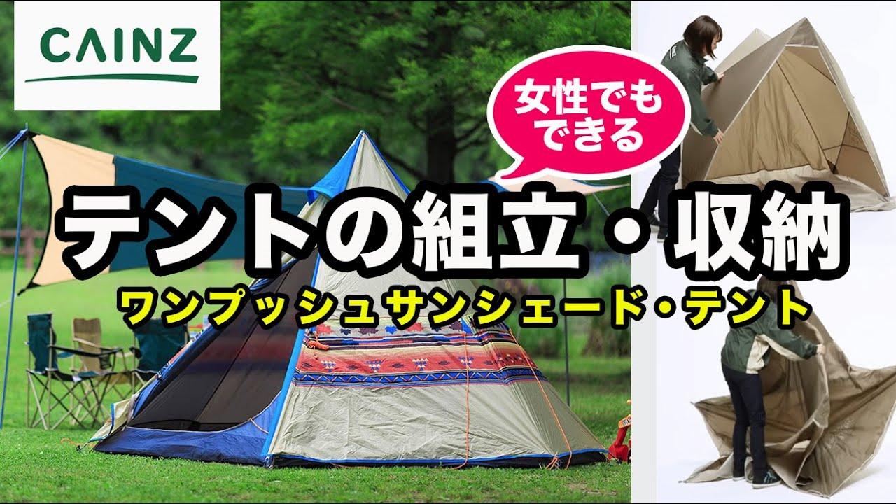 キャンプ 用品 カインズ