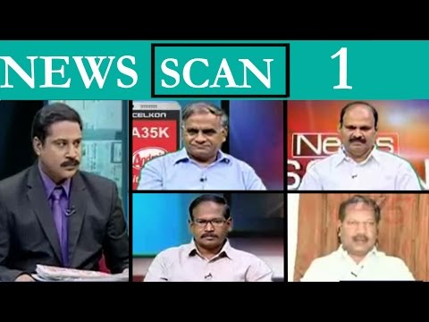 Farmer Organizations   Confusion of Loan Waiver in AP   News Scan Part 1 : TV5 News