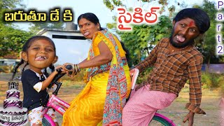 Birthday Ki Cycle iste Radha 2 | బరుతూ డే కి సైకిల్ ఇస్తే Cake Kosam bicycle | My Village Comedy