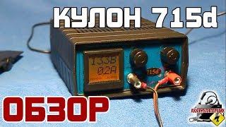 ОБЗОР: КУЛОН 715d, зарядное устройство