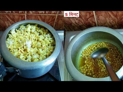 💕 5 मिनट में पॉपकॉर्न तैयार Popcorn Recipe at Home💕Homemade Popcorn in Cooker|Crispy Popcorn
