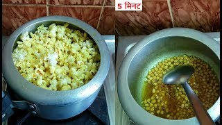 💕 5 मिनट में पॉपकॉर्न तैयार Popcorn Recipe at Home💕Homemade Popcorn in Cooker|Crispy Popcorn