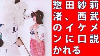 【悲報】惣田紗莉渚、西武のイケメンに口説かれる・・・