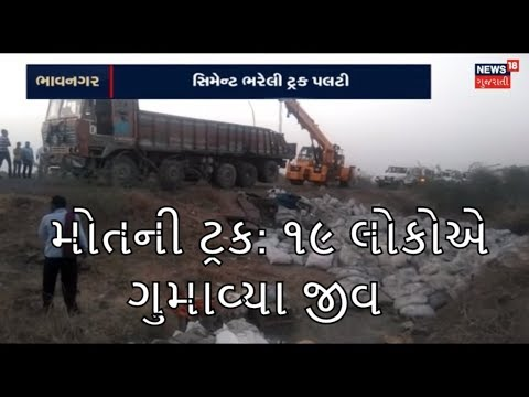 Bavaliyari truck accident: 19 people died in truck accident at Ahmedabad-Bhavnagar highway