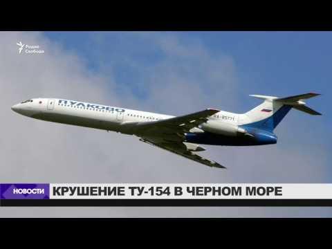 Крушение Ту-154 в Черном море