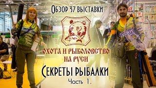 Секреты рыбалки. Обзор выставки Охота и рыболовство на Руси 2015. Часть 1.