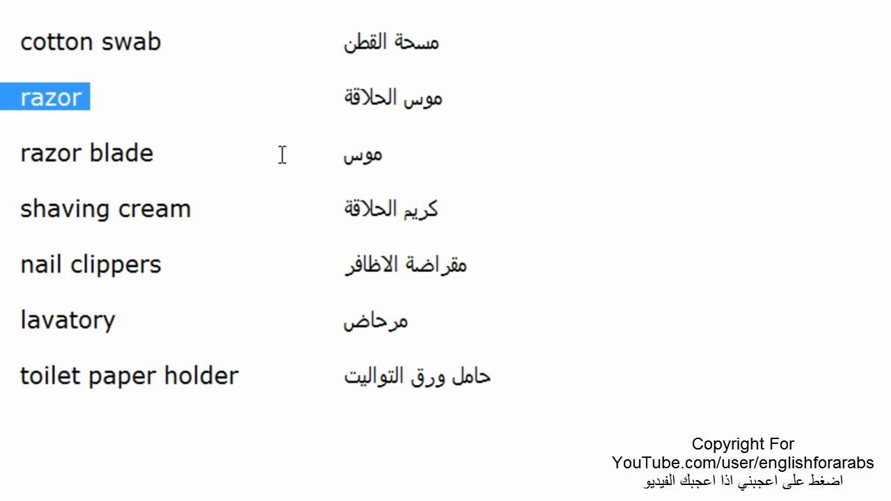 اسماء مفردات الحمام باللغة الانجليزية الجزء 4 Youtube