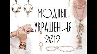 ТРЕНДЫ В УКРАШЕНИЯХ 2019